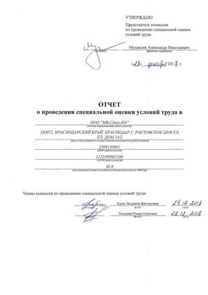 Информация по СОУТ Краснодар